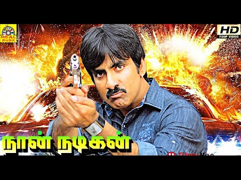Nan Nadikan   Ravi Teja Super Hit Tamil Full Movie   HD Dubbed From Telugu Movie