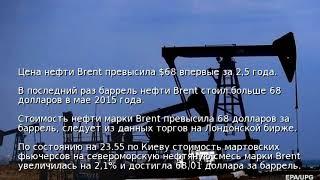 Смотреть видео Цена нефти Brent превысила $68 впервые за 2,5 года онлайн