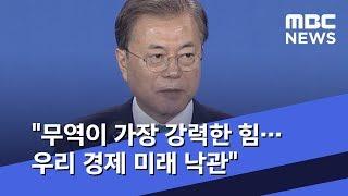 """""""무역이 가장 강력한 힘…우리 경제 미래 낙관"""" (20…"""