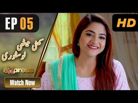 Khatti Methi Love Story - Episode 5 - Express Entertainment