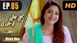 Pakistani Drama | Khatti Methi Love Story - Episode 5 | Express Entertainment Ramzan Special Soap