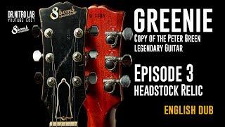 Greenie. Episode 3. Peter Green/Gary Moore 59 Les Paul copy