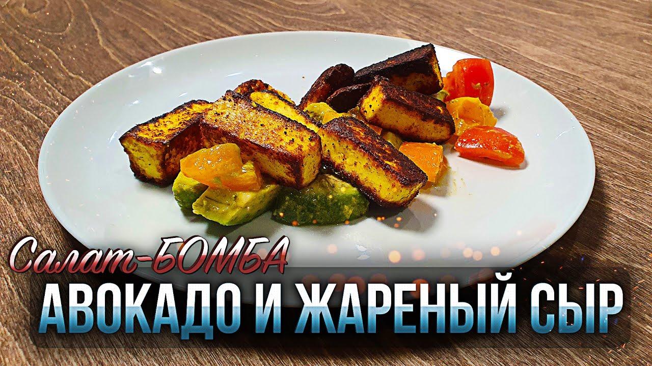 Салат из авокадо и жареного адыгейского сыра   Просто бомба!   Быстро и вкусно   Воротник