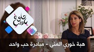 هبة خوري المنى - مبادرة حب واحد