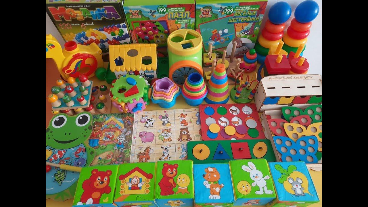 Развивающие игрушки для детей 👶1-2 года - YouTube