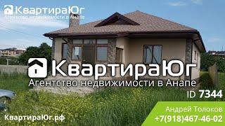 Отличный дом с верандой и участком 5,3 сот в Анапе в Су-Псехе 2,5 км от города 137.7 м2 ID 7344