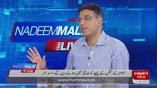 "Asad Umar's exclusive interview in ""Nadeem Malik Live"" September 24, 2018 l HUM News"