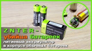 ZNTER вбивця батарейок - Літієвий акумулятор в корпусі звичайної батарейки