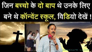 Rajiv Dixit : Exposed Convent School.Parents Must Watch & Share.