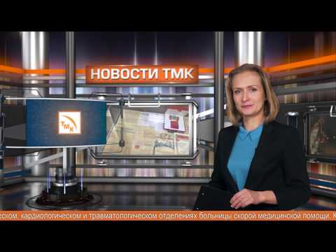 Новости ТМК 21.05.2020