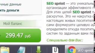 Программа LinkReader для выполнения заданий на SeoSprint
