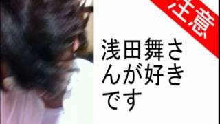 浅田舞の彼は歌手?入籍するのか?