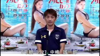 G3アサヒビールカップ 5号艇 中嶋 誠一郎
