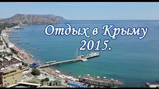 Отдых в Крыму 2015