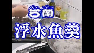 (阿芳真愛煮) 20191030 live直播-台南-浮水魚羹