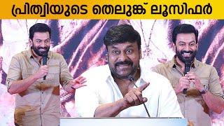 Prithviraj Directing Lucifer Telugu ? Chiranjeevi Reply | SyeRaa Narasimha Reddy Trailer Launch