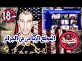 حجب الموقع الازرق و مواقع اباحية في الجزائر 2019