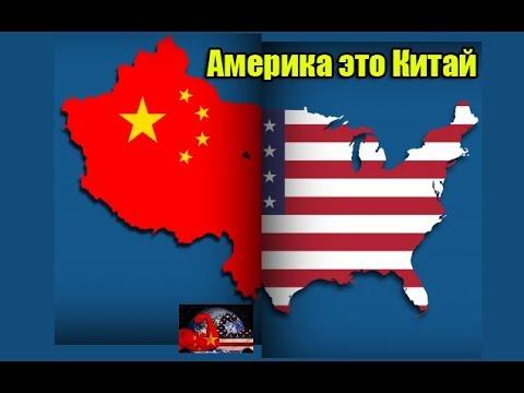 Китай купил Америку. Луна дала ответ 182 часть.