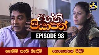 Agni Piyapath Episode 98 || අග්නි පියාපත්  ||  23rd December 2020 Thumbnail