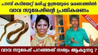 Snakemaster Vava Suresh's words come true ? | Uthra Snake bite issue | Kollam, Kerala | Exclusive