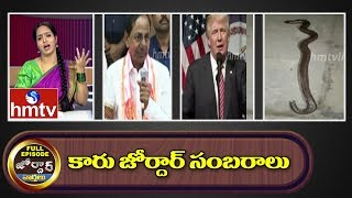 కారు జోర్దార్ సంబరాలు || Jordar Full Episode || Jordar News | hmtv Telugu News