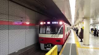 京急600形 東銀座進入~発車 (Ⅱ)