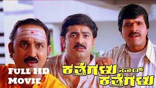 Watch Full Length Kannada Movie Katthegalu Saar Katthegalu   Kannada Full HD Movie   Kannada Movies