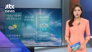 [날씨] 서울·충청·호남 폭염주의보…제주 오전부터 비 …