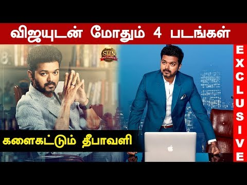 4 Tamil Movies Clashes With Sarkar in Diwali   #Kollywood #Diwali #NewMovies #Kalakkalcinema