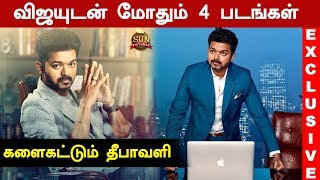 4 Tamil Movies Clashes With Sarkar in Diwali