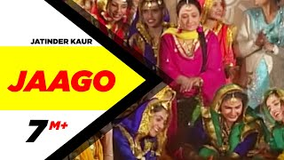 Jaago (Full Video Song) | Jatinder Kaur | Latest Punjabi Song 2017 | Speed Records