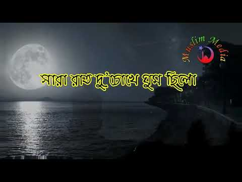 ma-song----bangla-islamic-song-2018----ma-gojol----abu-rayhan