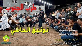 تــوثــيــق الــحــاشــي 2020 - انس ابو جليدان ومحمود بن خماش