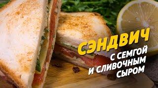 Сэндвич с семгой и сливочным сыром [Sandwich with salmon and cream cheese]