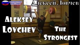 Aleksey Lovchev is the strongest | Алексей Ловчев | Olympic Weightlifting Training | Motivation