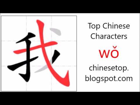 Chinese character 我 (wǒ, I)