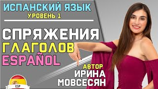 3. Испанский: СПРЯЖЕНИЕ ГЛАГОЛОВ / Ирина ШИ