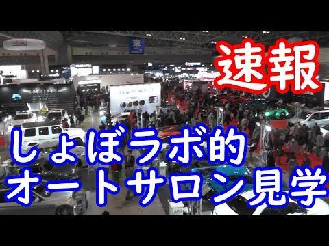 速報だよ。東京オートサロン初日の様子(/・ω・)/ しょぼラボ的ほどんどクルマに触れないスタイル