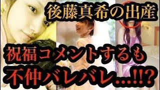 【衝撃】後藤真希の出産に飯田圭織が祝福コメントするも不仲なのがバレ...