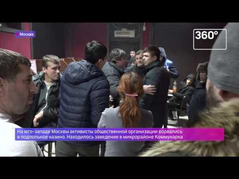 Подпольное казино накрыли активисты совместно сполицией вНовой Москве