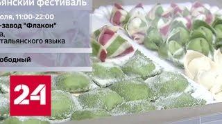 Смотреть видео Итальянская еда, британский рок или театр под открытым небом: выходные в Москве - Россия 24 онлайн