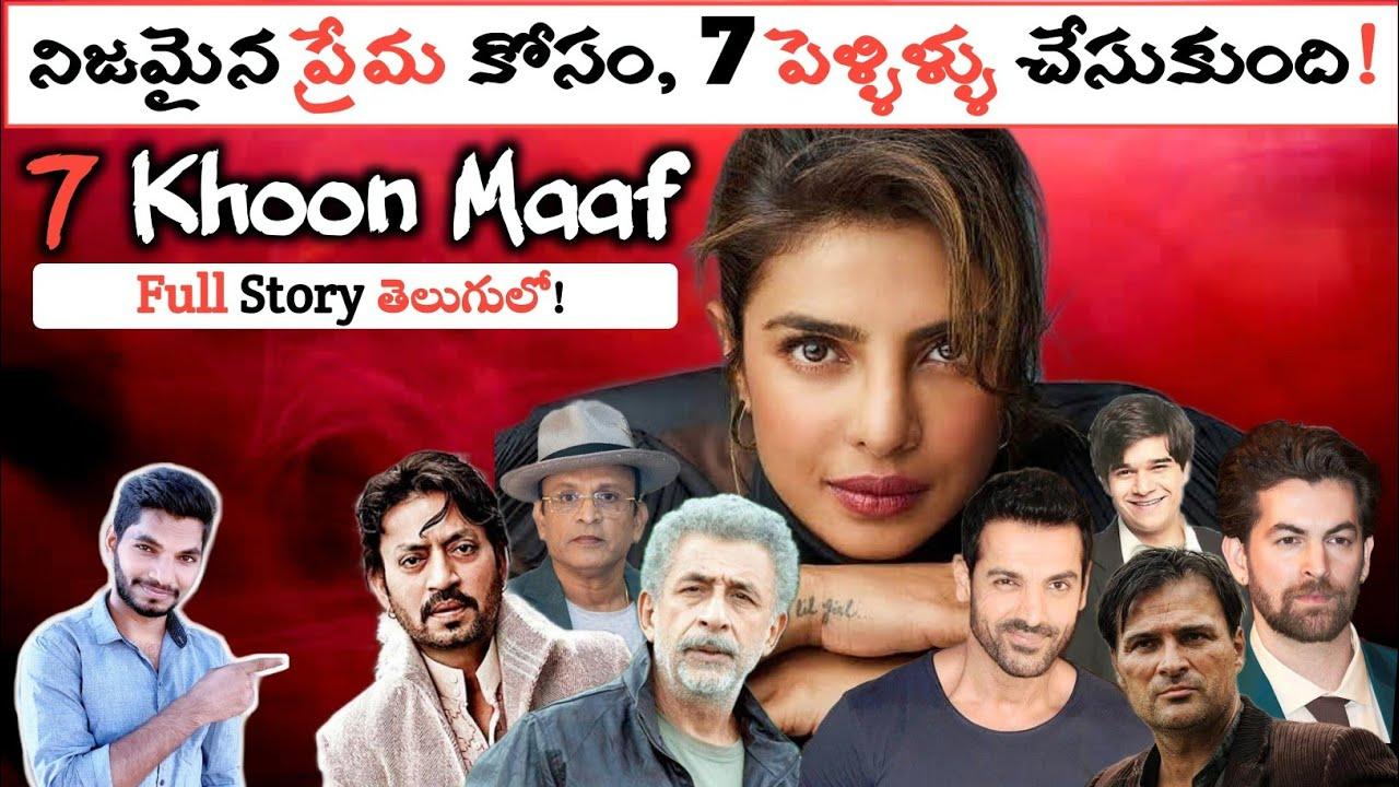 Download 7 Khoon Maaf Movie Explained In Telugu | Kadile Chitrala Kaburlu