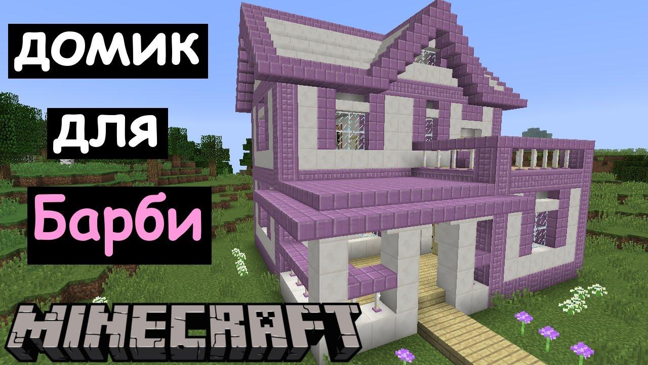 Майнкрафт как сделать дом мечты фото 47