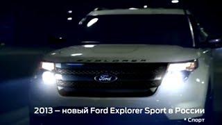 Красивая реклама Ford Explorer (Форд Эксплорер)(Завораживающая реклама Ford Explorer (Форд Эксплорер). Ford Explorer (Форд Эксплорер) - полноприводной внедорожник,..., 2014-05-18T16:36:06.000Z)