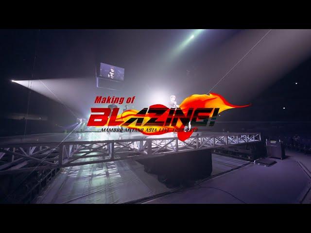 宮野真守「MAMORU MIYANO ASIA LIVE TOUR 2019 〜BLAZING!〜」メイキング映像