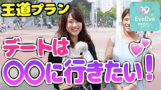 今回紹介したデートスポットはこちら! 大さん橋 https://osanbashi.jp/...