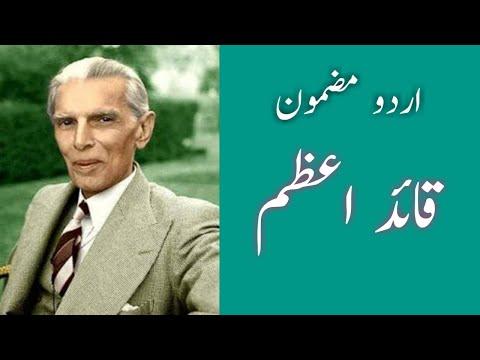 قائد اعظم/ اردو Azam/ Urdu Essay/u ۔e۔ Quaid