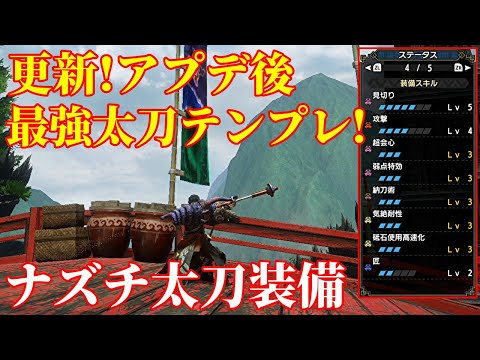 【MHRise】更新!Ver.2.0版最強太刀テンプレはこれだ!ナズチ太刀運用装備