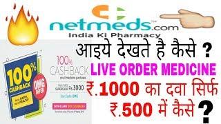 [हिंदी में-LIVE] Netmeds.com Get 100% cashback on all medicines || How to order online medicine