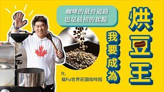 偉大的烘豆王之路 | 魯叔喝咖啡 ep.04